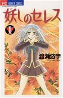 妖しのセレス 【コミック】(1)