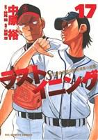 ラストイニング 私立彩珠学院高校野球部の逆襲(17)
