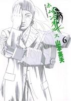 ホムンクルス(6)