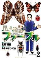 昆虫鑑識官ファーブル(2)