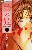 華の姫茶々ものがたり(1)