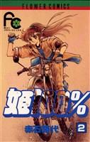 姫100%(2)