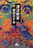 漂流教室〔文庫版〕(2)