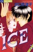 ICE(アイス)(3)