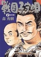 戦国子守唄(2)