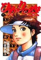 ひかりの空(7)