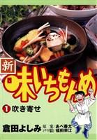 新・味いちもんめ(1)