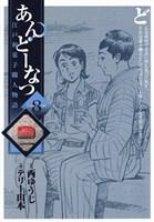 あんどーなつ 江戸和菓子職人物語(8)