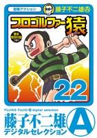 プロゴルファー猿(22)