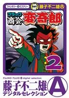 ブラック商会 変奇郎(2)