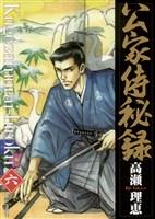 公家侍秘録(6)