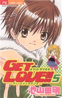 GET LOVE!!(5)