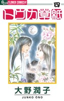 トウカ草紙(4)
