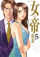 女帝 由奈(5)