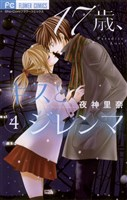 17歳、キスとジレンマ 【コミック】(4)