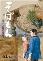 そばもんニッポン蕎麦行脚(17)