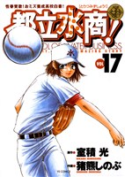 都立水商!(17) 【コミック】