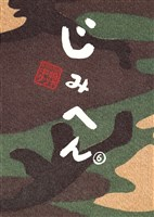 じみへん(6)