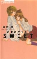 乙女のオモチャ SWEET(1)