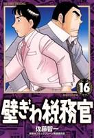 壁ぎわ税務官(16)