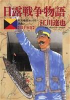 日露戦争物語(15)