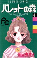 パレットの森(4)