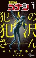 名探偵コナン 犯人の犯沢さん(1)【期間限定 無料お試し版】