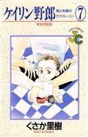 ケイリン野郎 周と和美のラブストーリー(7)