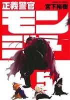 正義警官 モンジュ(5)