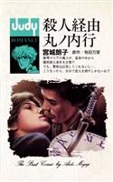 殺人経由丸ノ内行(1)