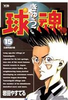 球魂(15)