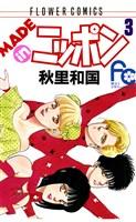MADE in ニッポン(3)