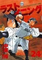 ラストイニング 私立彩珠学院高校野球部の逆襲(24)