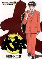 太郎(TARO)(19)