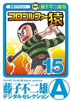 プロゴルファー猿(15)