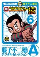 新プロゴルファー猿(6)