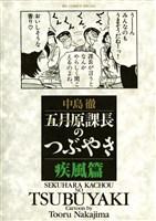 五月原課長のつぶやき(2) 疾風編