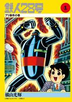 カラー版鉄人28号(1)