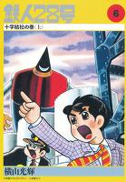 カラー版鉄人28号(6)
