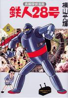 カラー版鉄人28号(25)