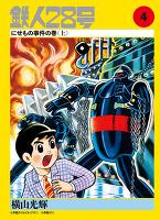 カラー版鉄人28号(4)