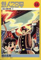カラー版鉄人28号(11)