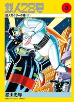 カラー版鉄人28号(3)