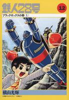 カラー版鉄人28号(12)
