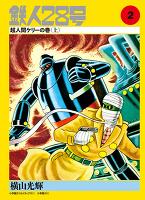 カラー版鉄人28号(2)