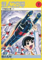 カラー版鉄人28号(7)