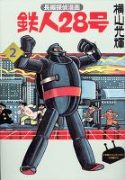 カラー版鉄人28号(22)