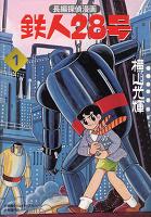 カラー版鉄人28号(21)