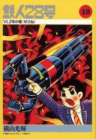 カラー版鉄人28号(19)
