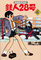 カラー版鉄人28号(26)